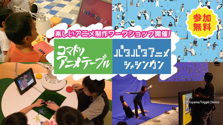 コマドリアニメテーブル&パタパタアニメシャシンカン開催!参加無料です!