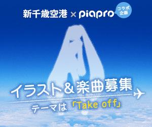 新千歳空港×ピアプロコラボ