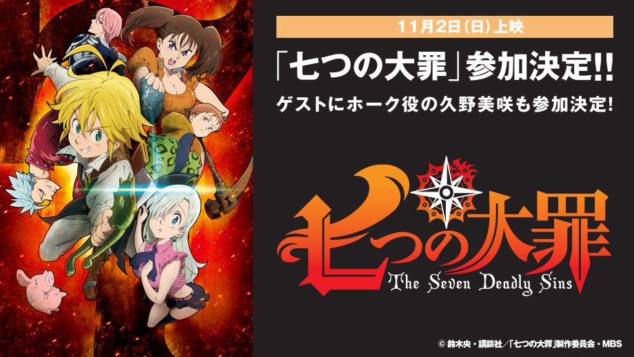 11月2日(日)上映 「七つの大罪」参加決定!!ゲストにホーク役の久野美咲も参加決定!