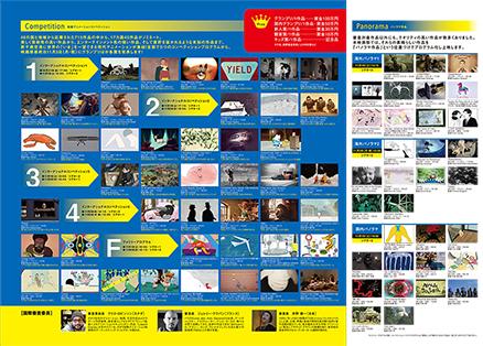 _A48P_パンフ_映画祭_08_ol