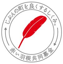 赤い羽根共同募金会