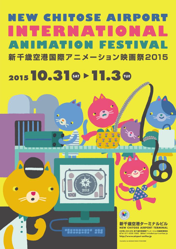国際映画祭poster_協賛無_03