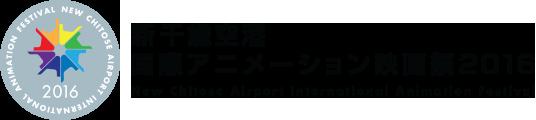 新千歳空港国際アニメーション映画祭2016 2016.11.3 – 11.6  会場:新千歳空港ターミナルビルにて開催