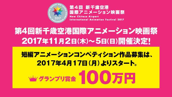 第4回新千歳空港国際アニメーション映画祭 2017年11月2日(木)〜5日(日)開催決定! 短編アニメーションコンペティション作品募集は、2017年4月17日(月)よりスタート。グランプリ賞金100万円
