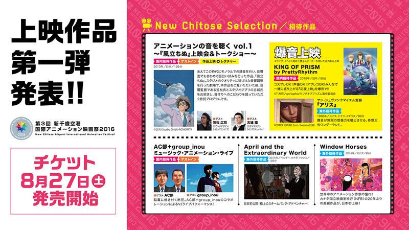 上映作品第一弾発表!!チケット 8月27日(土)発売開始!