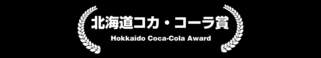 北海道コカ・コーラ賞 Hokkaido Coca-Cola Award