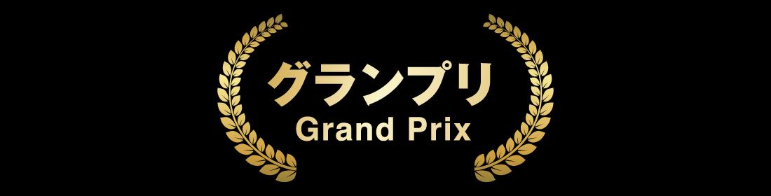 グランプリ Grand Prix