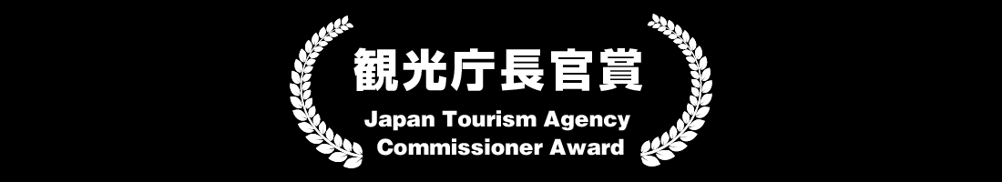 観光庁長官賞 Japan Tourism Agency Commissioner Award