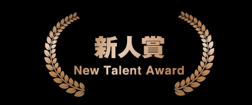 新人賞 New Talent Award
