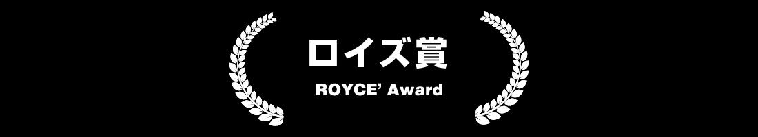 ロイズ賞 ROYCE Award