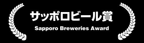 サッポロビール賞 Sapporo Breweries Award