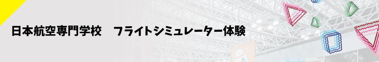 日本航空専門学校フライトシミュレーター