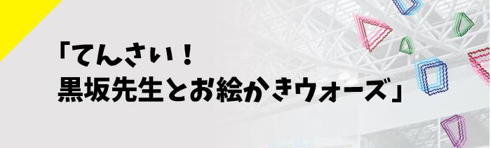 「てんさい!黒坂先生とお絵かきウォーズ」