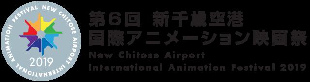第6回 新千歳空港国際アニメーション映画祭 2019.11.1 – 11.4  会場:新千歳空港ターミナルビルにて開催