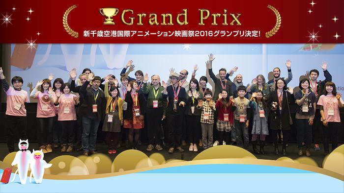 新千歳空港国際アニメーション映画祭2016グランプリ決定!