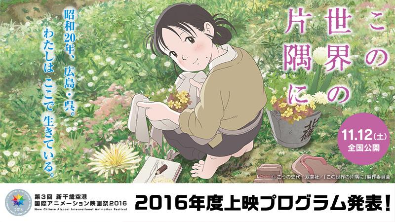 2016年度上映プログラム発表!