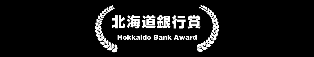 北海道銀行賞 Hokkaido Bank Award