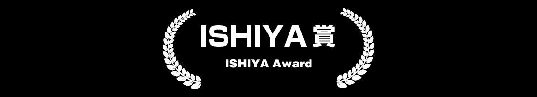 ISHIYA賞  ISHIYA Award
