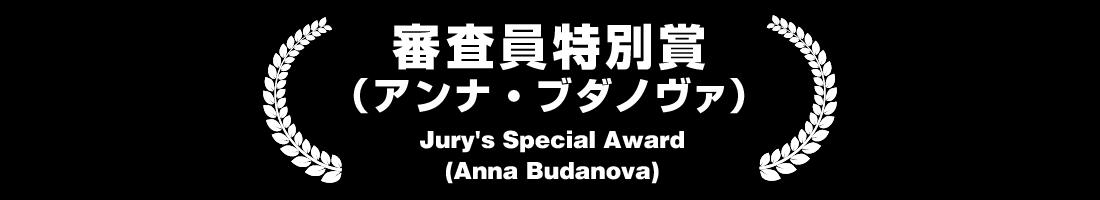 審査員特別賞(アンナ・ブダノヴァ) Jury Special Award(Anna Budanova)