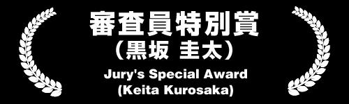審査員特別賞(黒坂 圭太) Jury Special Award(Keita Kurosaka)