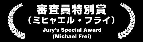 審査員特別賞(ミヒャエル・フライ) Jury Special Award(Michael Frei)