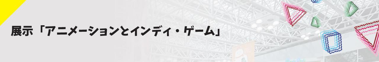 展示「アニメーションとインディ・ゲーム」