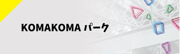 KOMAKOMAパーク