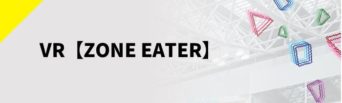 VR【ZONE EATER】