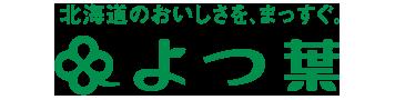 よつ葉乳業(株)
