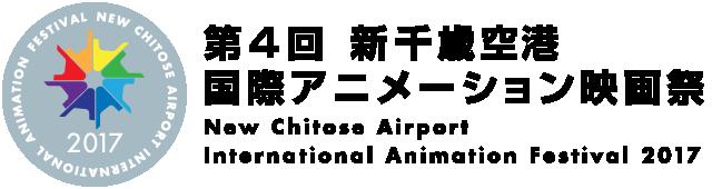 新千歳空港国際アニメーション映画祭2017 2017.11.2 – 11.5  会場:新千歳空港ターミナルビルにて開催
