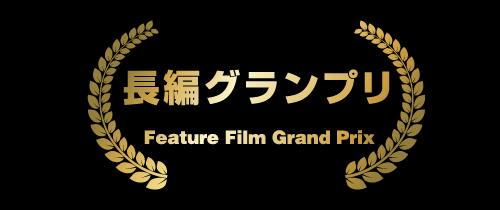 長編グランプリ Grand Prix