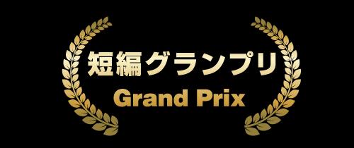 短編グランプリ Grand Prix
