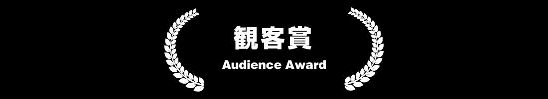 観客賞 Audience Award