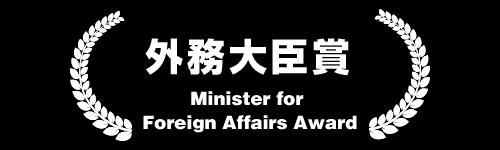 外務大臣賞 Minister for Foreign Affairs Award