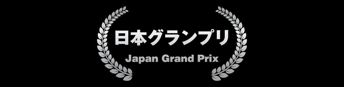 日本グランプリ Japan Grand Prix