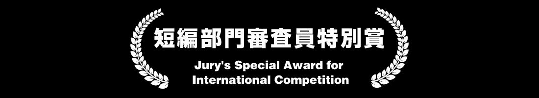 短編部門審査員特別賞(Jury's Special Award for International Competition)