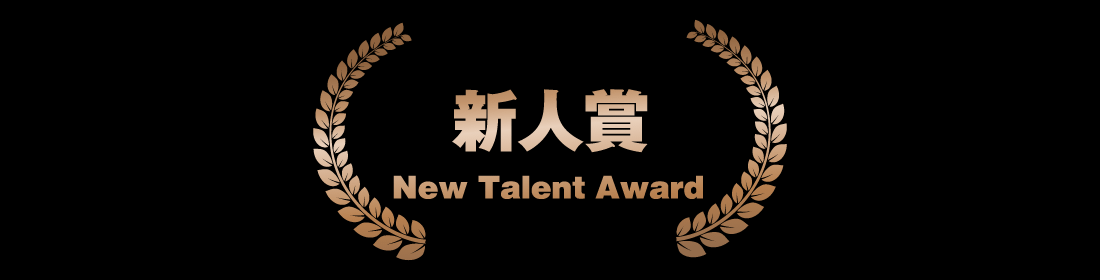 新人賞 New Talent Award