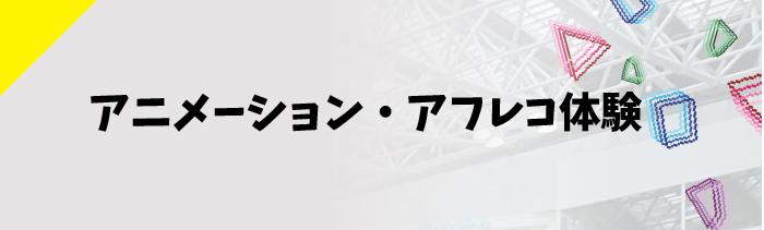 アニメーション・アフレコ体験