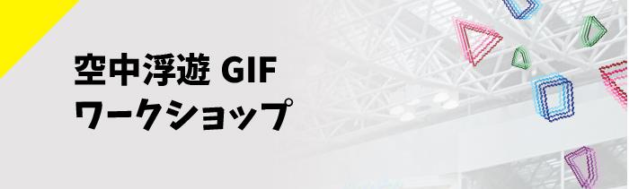 空中浮遊GIF ワークショップ