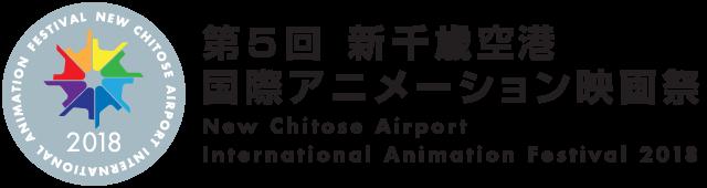 新千歳空港国際アニメーション映画祭2018 2018.11.2 – 11.5  会場:新千歳空港ターミナルビルにて開催