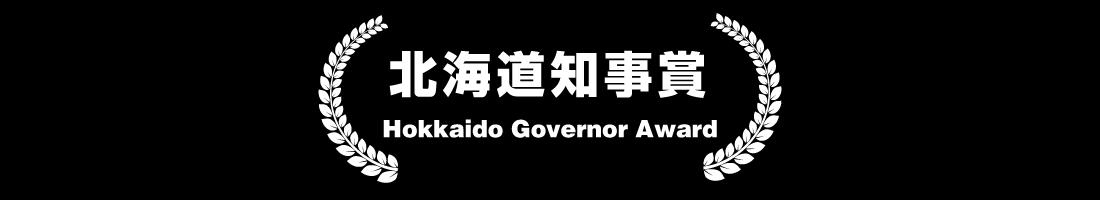 北海道知事賞 Hokkaido Governor Award