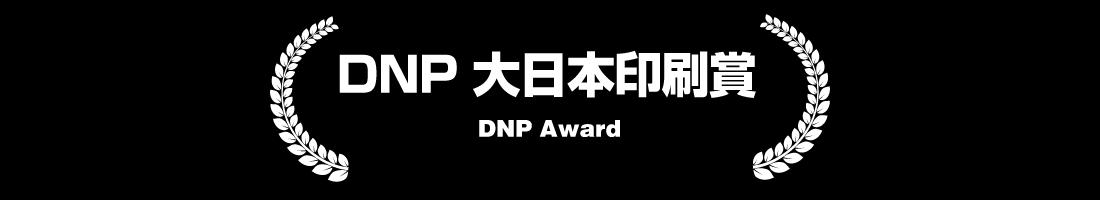 DNP 大日本印刷賞(DNP Award)