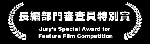 長編部門審査員特別賞 Jury's Special Award for Feature Film Competition