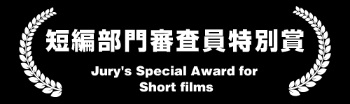短編部門審査員特別賞(Jury's Special Award for Short films)
