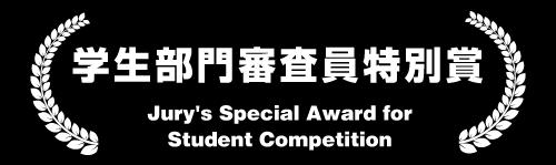 学生部門審査員特別賞(Jury's Special Award for for Student Competition)