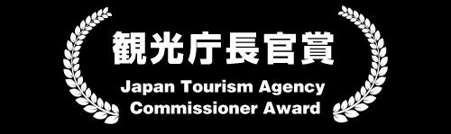 観光庁長官賞 Japan Tourism Agency Commissioner Award