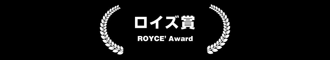 ロイズ賞 ROYCE' Award