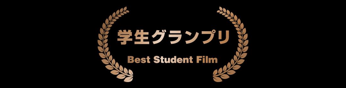 学生グランプリ Best Student Film
