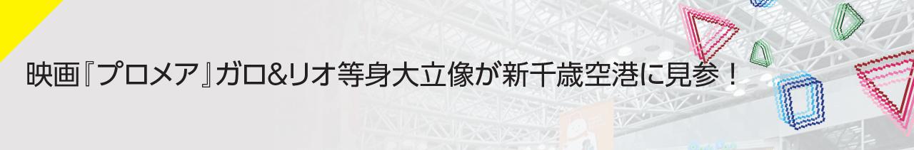 映画『プロメア』ガロ & リオ等身大立像が新千歳空港に見参 !
