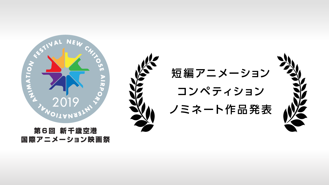 ノミネート作品発表(短編部門)